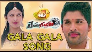 Race Gurram ᴴᴰ Video Songs | Gala Gala Full Song | Allu Arjun | Shruti Haasan | S Thaman