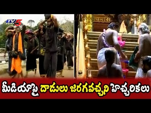 Ayyappa Mandala Puja Ends Today At Sabarimala | Ayyappa Mandala Puja 2018 | TV5 News
