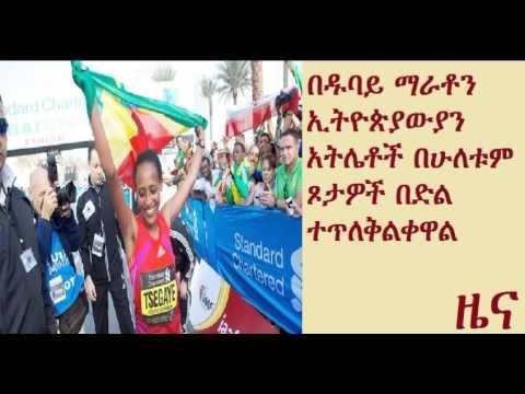 Ethiopian Runners Reign Again on the Dubai Marathon