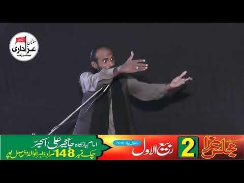 Zakir Asif Ali Multani | 2 Rabi ul Awal 2018 | Qasiday And Masiab I Chak 148 Marad Hasilpur