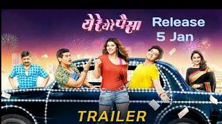 Yere Yere Paisa Movie Official Trailer Full HD   5 January   Marathi Movie