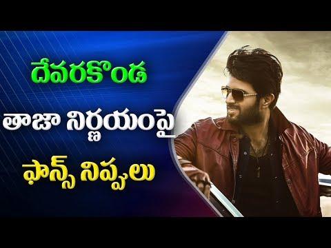 Vijay Devarakonda Limits To Release Only One Movie Per Year | ABN Telugu