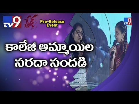 College girls funny skit at Tej I Love U Pre Release - TV9