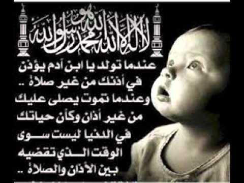 حياتك في الدنيا ليست سوى الوقت الذى تقضيه بين الاذان والصلاة Hqdefault