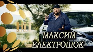 MAKSIM - ELEKTROSHOK / МАКСИМ - ЕЛЕКТРОШОК (Official Video)