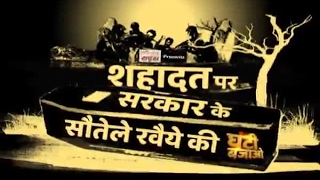 Ghanti Bajao: Raise voice against government's indifference towards CRPF jawans' martyrdom