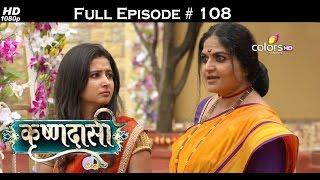 Krishnadaasi - 23rd June 2016 - कृष्णदासी - Full Episode