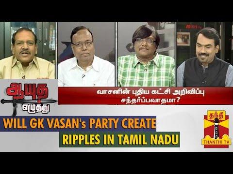 "Ayutha Ezhuthu : ""Will G.K.Vasan's Party Create Ripples in TN Political Forum?"" (3/11/2014)"