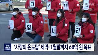 사랑의열매 '사랑의 온도탑' 제막...68억원 목표