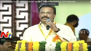 Aravind Kumar Goud Introduces Social Justice and Welfare Resolution @ TDP Mahanadu