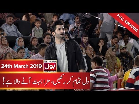 Game Show Aisay Chalay Ga with Danish Taimoor | 24th March 2019 | BOL Entertainment