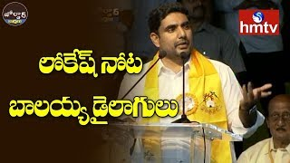 Nara Lokesh Speech At Dharma Porata Deeksha | Jordar News  | hmtv