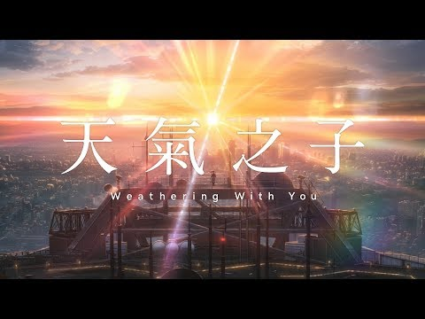 【天氣之子】Weathering with You 正式預告 9/12(五) 全台上映