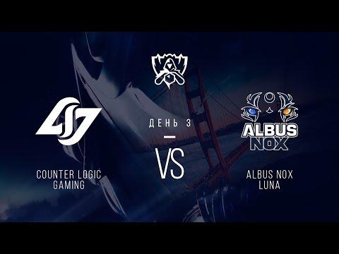 CLG vs ANX. День 3