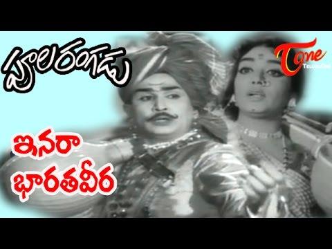 Poola Rangadu Songs - Inara Bharata Veera - ANR - Jamuna