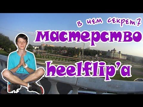 Выпуск 17:Как сделать хилфлип(heelflip) на скейтборде