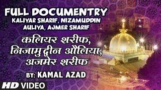Complete Documentry Kaliyar Sharif, Nizamuddin Auliya & Ajmer Sharif Dargah