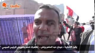 يقين | متظاهرين جمعة التفويض : نطالب الرئيس السيسي بالقصاص