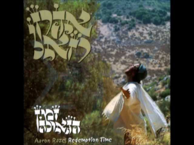 זמן הגאולה - אהרן רזאל - Z'man Hageula - Aaron Razel