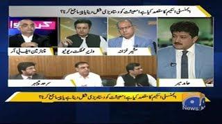 Geo Special Transmission   Pakistan Kay Liay Kar Dalo   Part 01 - 24 June 2019
