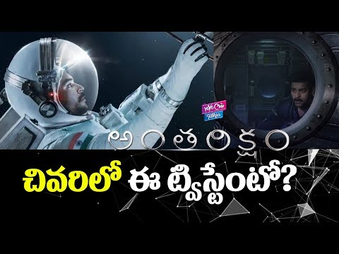 Antariksham Movie Gets Shock By Distributors | Varun Tej | Tollywood | YOYO Cine Talkies