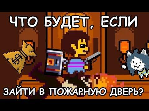 [Rus] Undertale - Что будет, если зайти в пожарную дверь? [1080p60]