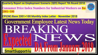 7th Pay Commission|Expected Dearness Allowance from January 2019 for Central government employees