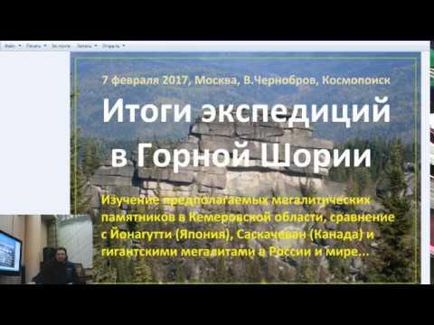 В.Чернобров. Итоги экспедиции в Горную Шорию