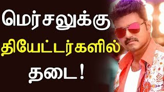 Thalapathy's Mersal Banned in Theatres | Secrets Revealed