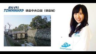 徳島中央公園 ( 徳島城 ) 風景の動画説明