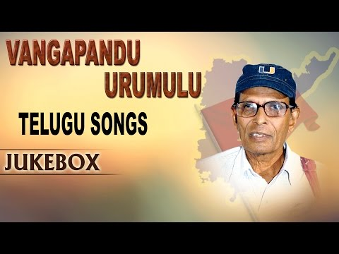 Telugu Folk Songs | Vangapandu Urumulu | Folk Songs Telugu video
