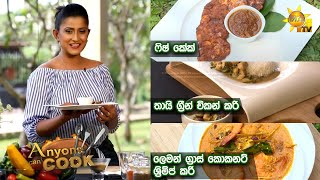 Hiru TV Anyone Can Cook | EP 260 | 2021-03-07