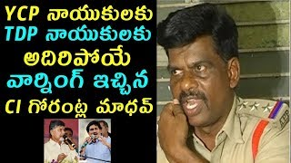 CI Gorantla Madhav Strong Warning to Ap All  Politicians |Gorantla Madhav |TTM
