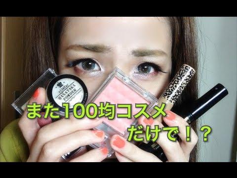 動画投稿半年/100均コスメだけでメイクしてみたpart2 only daiso japan cosmetics makeup