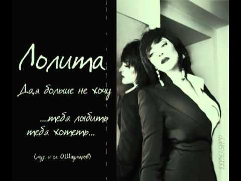Лолита - Да,я больше не хочу