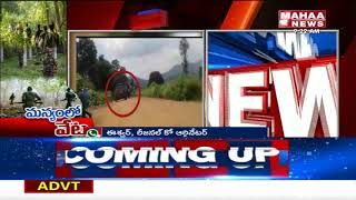 Special Team Continues Searching in AOB For Maoists | High Tension At Paderu