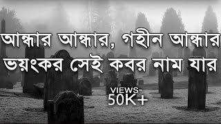 কবরের গজল- ভয়ানক সেই কবর- Bangla Islamic song। bangla gojol