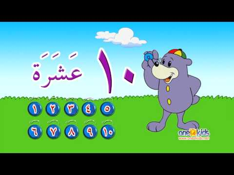 Learn The Arabic Numbers With Zaky | Hd video