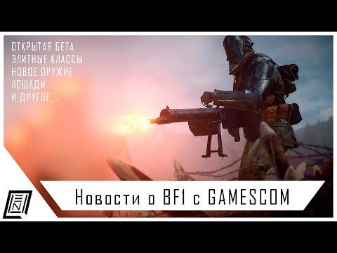 Battlefield 1 | Открытая бета, оружие, лошади и элитные классы