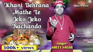 Khani Behrana Mathe Te | Ameet Sagar | New Jhulelal Bhajan | Sindhi Song
