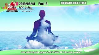 Sirasa FM Samanala Sirasa Sati Pasala 2019-06-18