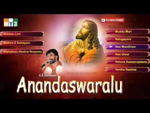 Jesus Songs || Ananda Swaralu Jukebox || Latest New Telugu Christian...