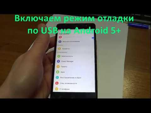 Режим отладки на Андроид 5 и выше