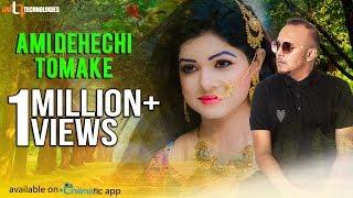 Ami Dekhechi Tomake | Minar Rahman | Emon Chowdhury | Anonno Mamun