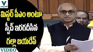 MP Galla Jayadev Excellent Speech in Parliament - Vaartha Vaani