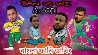 Bangladesh vs West Indies 3rd ODI After Match Bangla Funny Dubbing | Mashrafe,Tamim,Shai Hop