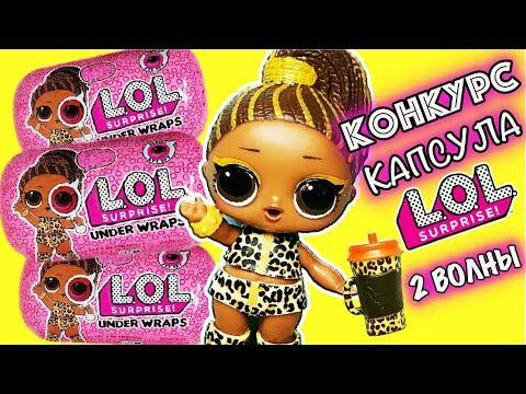 КУКЛА С ОБЛОЖКИ КАПСУЛЫ #ЛОЛ 2 ВОЛНЫ 4 серии РАСПАКОВКА ЛОЛ  LOL SURPRISE dolls UNDER WRAPS WAVE 2