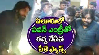 Pawan Kalayan Grand Entry To The Eluru | Pawan Kalyan Fans Makes A Harious To PK entry | TTM