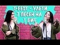T Fest Улети 7 песен на один бит MASHUP BY NILA MANIA mp3