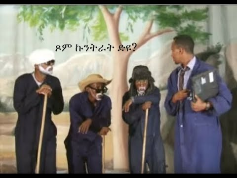 Maico Records-Eritrean Drama ጾም ኩንትራት ድዩ? ካብ መድረኽ ዝተቐድሔ ብደራሲ ዳኒኤል ክብርኣብ |Official Video-2018|